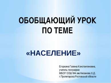 «НАСЕЛЕНИЕ» ОБОБЩАЮЩИЙ УРОК ПО ТЕМЕ Егоркина Галина Константиновна, учитель г...