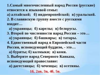 1.Самый многочисленный народ России (русские) относится к языковой семье: а) ...