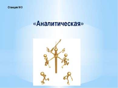 «Аналитическая» Станция №3