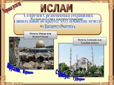 Ислам получил распространение на Ближнем Востоке. Мечеть Омара или Купол Скал...