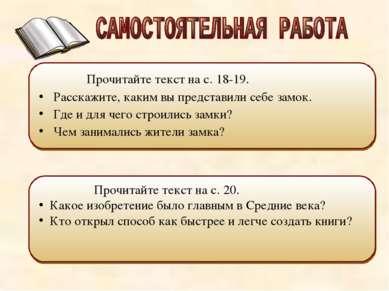 Прочитайте текст на с. 18-19. Расскажите, каким вы представили себе замок. Гд...