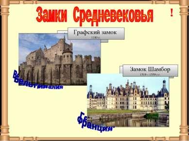 Замок Честоу построен в 11 веке Замок Вартбург построен в 11-14 веках Графски...
