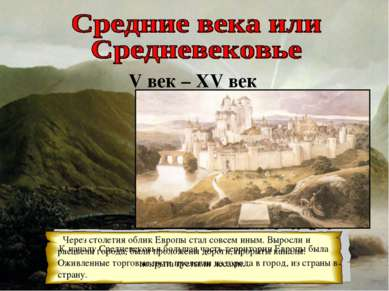 V век – XV век К началу Средневековья большая часть территории Европы была по...