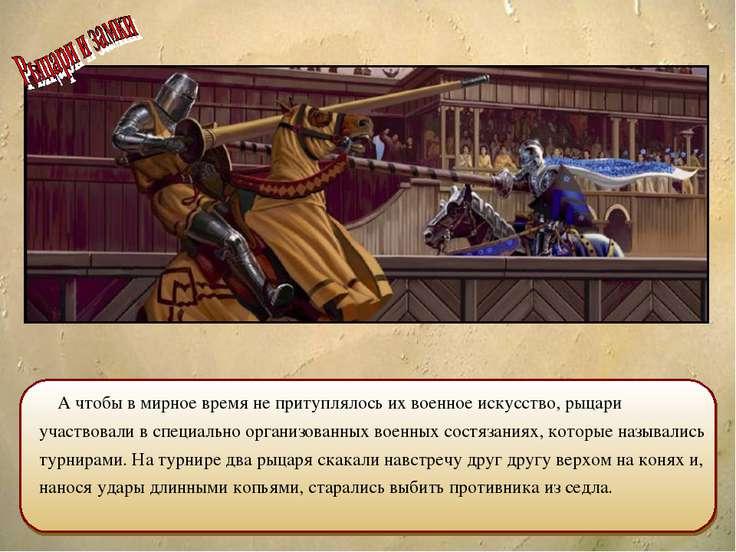 А чтобы в мирное время не притуплялось их военное искусство, рыцари участвова...