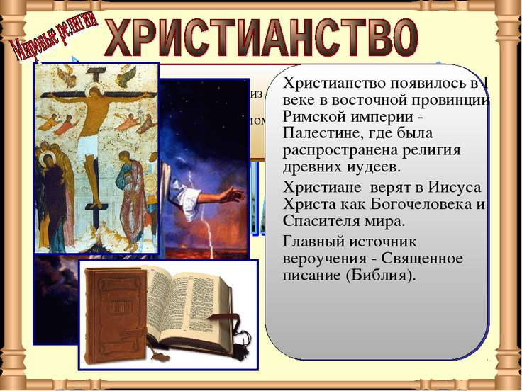 Христианство — одна из трех мировых религий (наряду с исламом и буддизмом). Х...