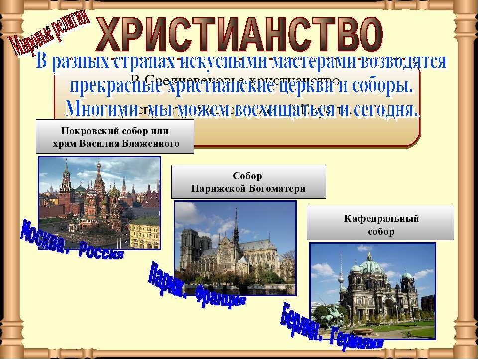 В Средневековье христианство распространяется по всей Европе. Собор Парижской...