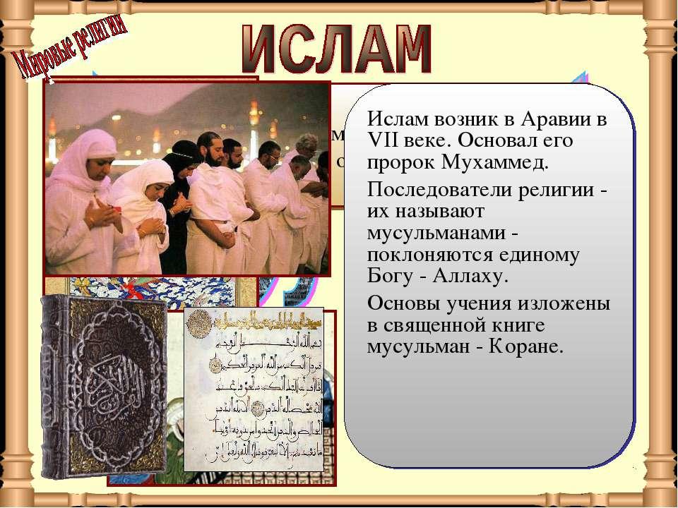 Ислам - одна из мировых религий. Это слово по-арабски означает «покорность». ...
