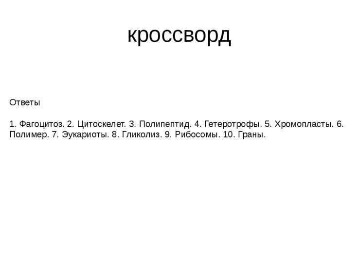 Ответы 1. Фагоцитоз. 2. Цитоскелет. 3. Полипептид. 4. Гетеротрофы. 5. Хромопл...