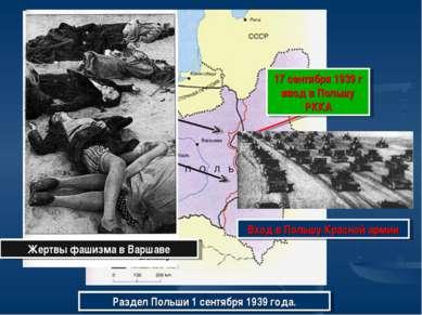 Раздел Польши 1 сентября 1939 года. 17 сентября 1939 г ввод в Польшу РККА Вхо...