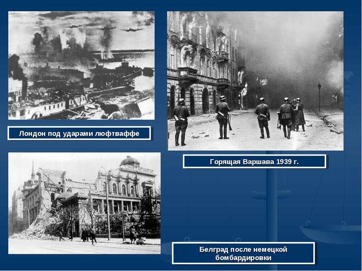 Лондон под ударами люфтваффе Горящая Варшава 1939 г. Белград после немецкой б...
