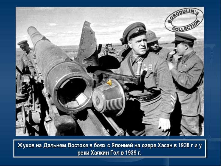 Жуков на Дальнем Востоке в боях с Японией на озере Хасан в 1938 г и у реки Ха...