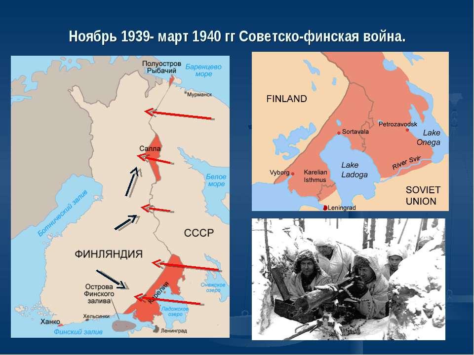 Ноябрь 1939- март 1940 гг Советско-финская война.