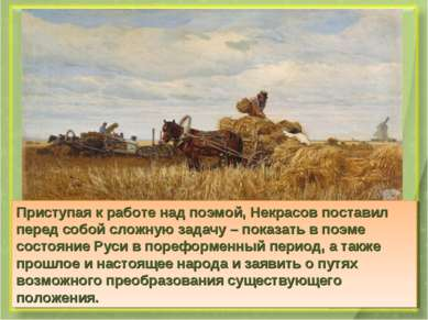 Приступая к работе над поэмой, Некрасов поставил перед собой сложную задачу –...