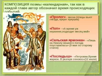КОМПОЗИЦИЯ поэмы «календарная», так как в каждой главе автор обозначил время ...
