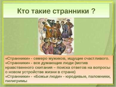 Кто такие странники ? «Странники» - семеро мужиков, ищущие счастливого. «Стра...