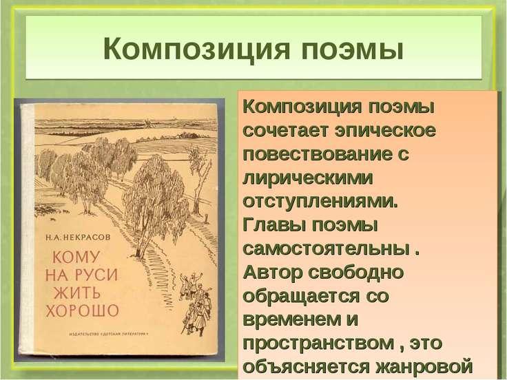 Композиция поэмы Композиция поэмы сочетает эпическое повествование с лирическ...