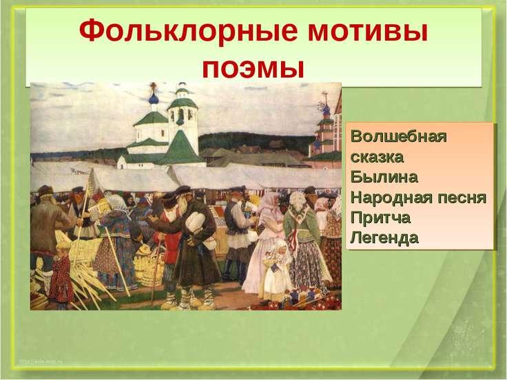 Фольклорные мотивы поэмы Волшебная сказка Былина Народная песня Притча Легенда