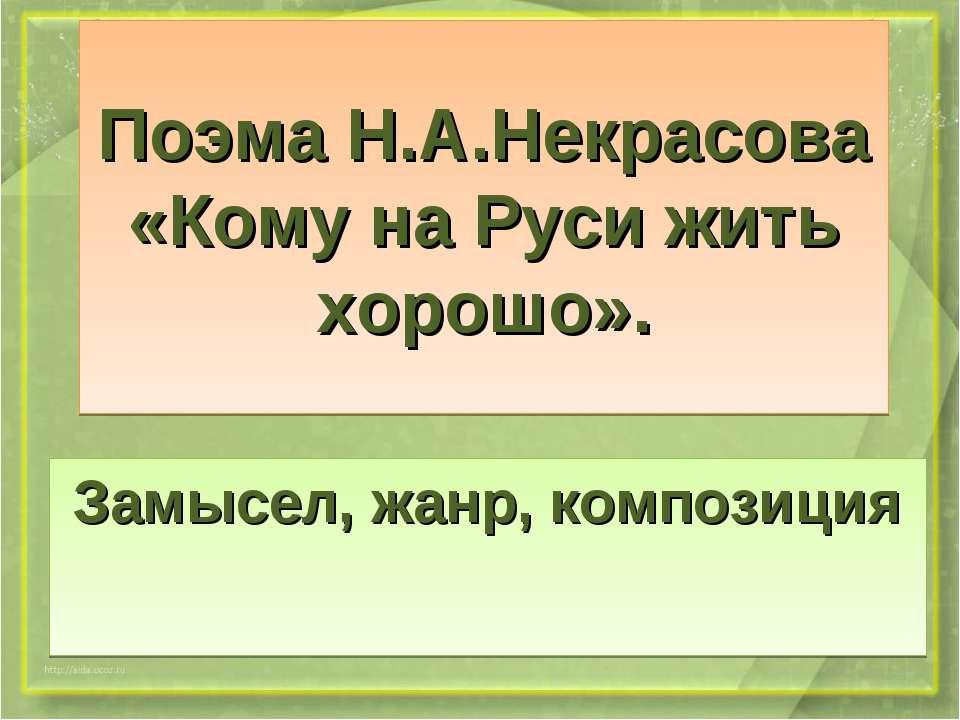 Поэма Н.А.Некрасова «Кому на Руси жить хорошо». Замысел, жанр, композиция
