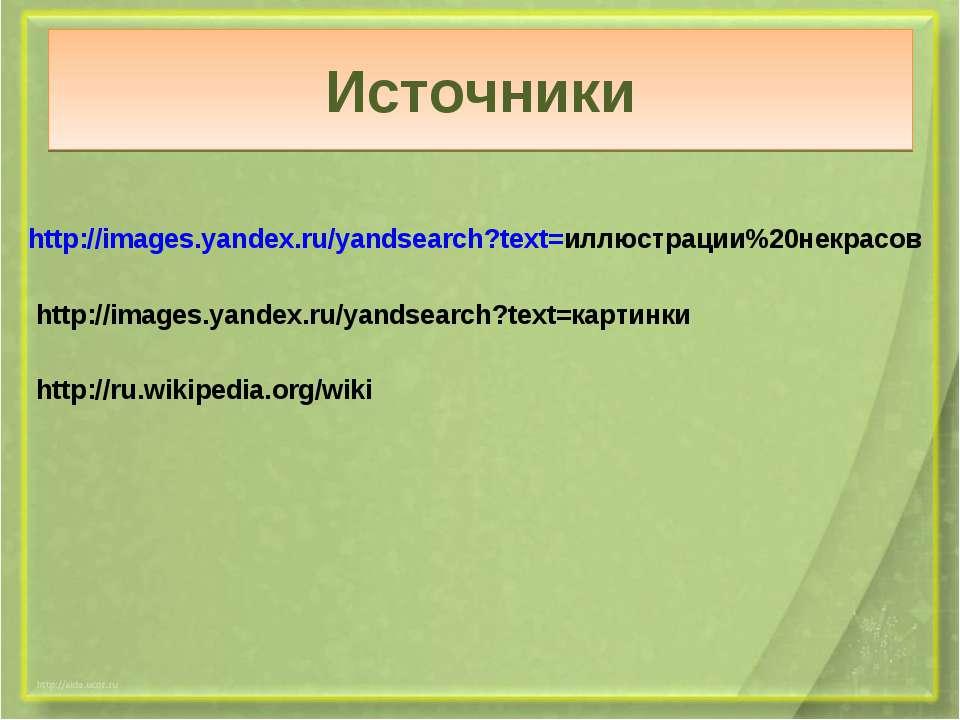 Источники http://images.yandex.ru/yandsearch?text=иллюстрации%20некрасов http...