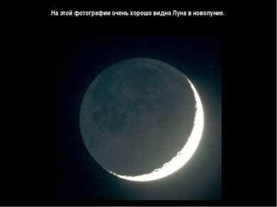 На этой фотографии очень хорошо видна Луна в новолуние.