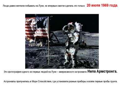 Люди давно мечтали побывать на Луне, но впервые смогли сделать это только 20 ...