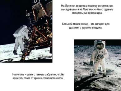 На Луне нет воздуха и поэтому астронавтам, высадившимся на Луну нужно было од...