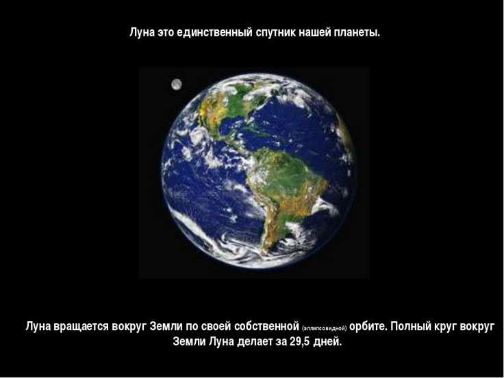 Луна это единственный спутник нашей планеты. Луна вращается вокруг Земли по с...
