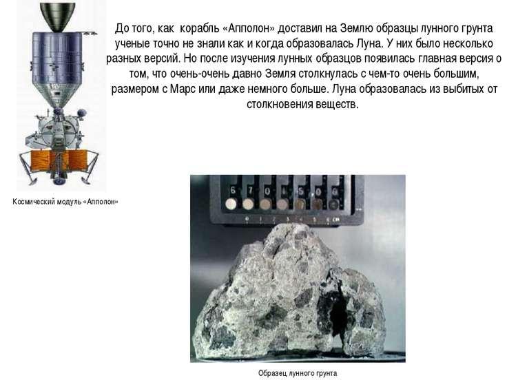 До того, как корабль «Апполон» доставил на Землю образцы лунного грунта учены...