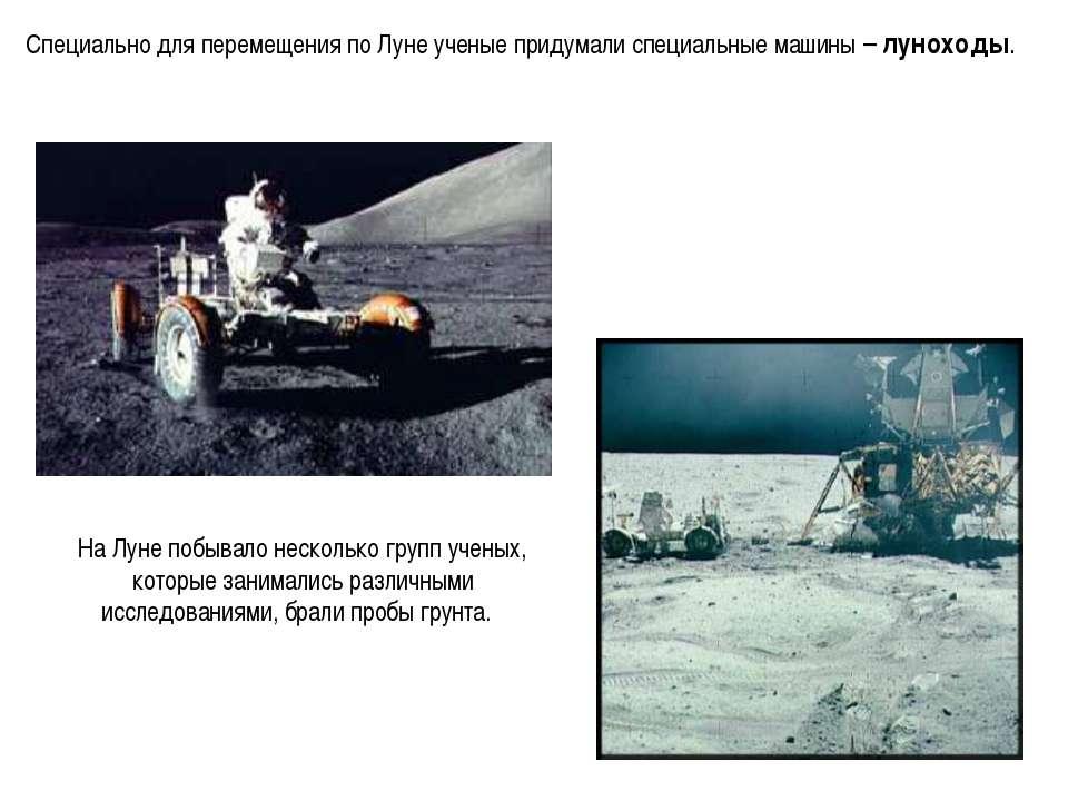 На Луне побывало несколько групп ученых, которые занимались различными исслед...