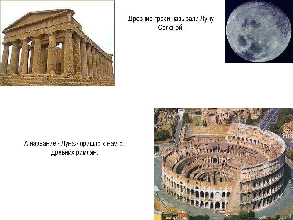 А название «Луна» пришло к нам от древних римлян. Древние греки называли Луну...