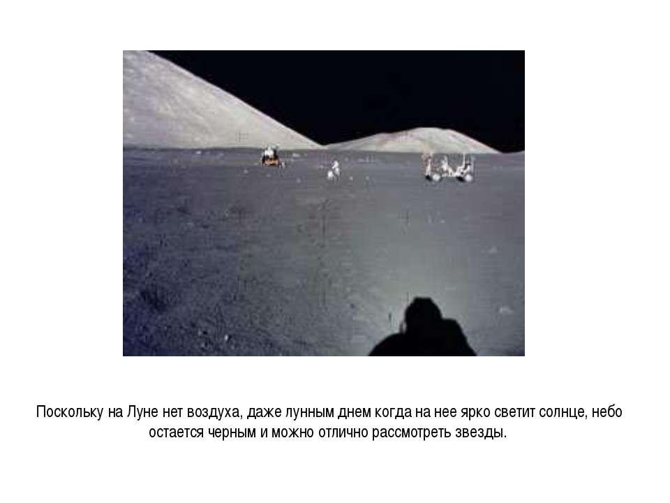 Поскольку на Луне нет воздуха, даже лунным днем когда на нее ярко светит солн...