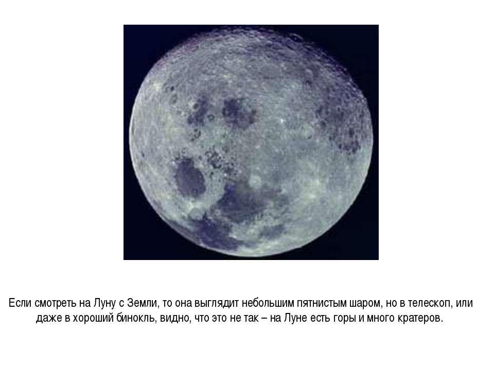 Если смотреть на Луну с Земли, то она выглядит небольшим пятнистым шаром, но ...