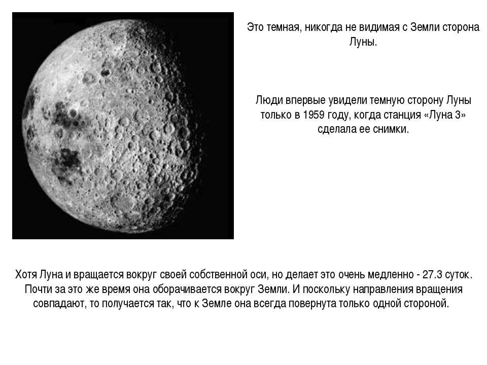 Хотя Луна и вращается вокруг своей собственной оси, но делает это очень медле...