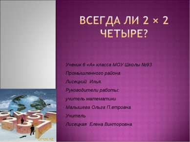 Ученик 6 «А» класса МОУ Школы №93 Промышленного района Лисецкий Илья. Руковод...