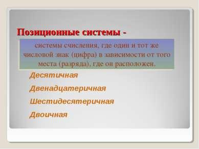 Позиционные системы - системы счисления, где один и тот же числовой знак (циф...