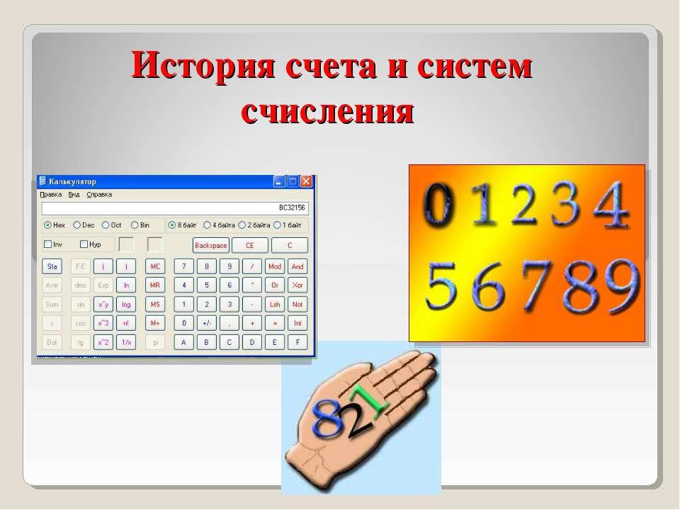 История счета и систем счисления