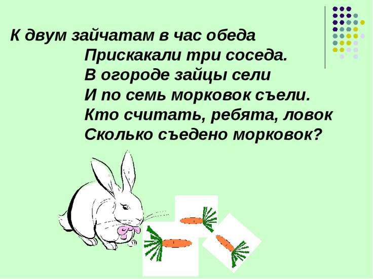 К двум зайчатам в час обеда Прискакали три соседа. В огороде зайцы сели И по ...