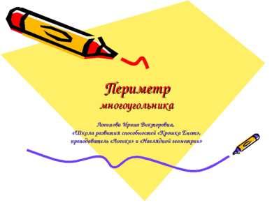 Периметр многоугольника Логинова Ирина Викторовна, «Школа развития способност...