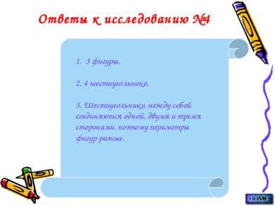 Ответы к исследованию №4 1. 3 фигуры. 2. 4 шестиугольника. 3. Шестиугольники ...