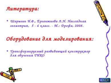 Литература: Шарыгин И.Ф., Ерганжиева Л.Н. Наглядная геометрия, 5 - 6 класс. -...