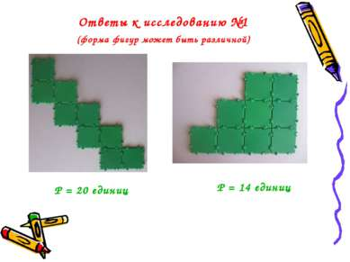 Ответы к исследованию №1 (форма фигур может быть различной) Р = 20 единиц Р =...