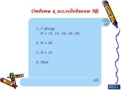 Ответы к исследованию №1 5 фигур Р = 12, 14, 16, 18, 20. 2. Р = 20 3. Р = 12 ...