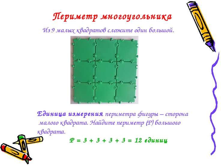 Из 9 малых квадратов сложите один большой. Единица измерения периметра фигуры...