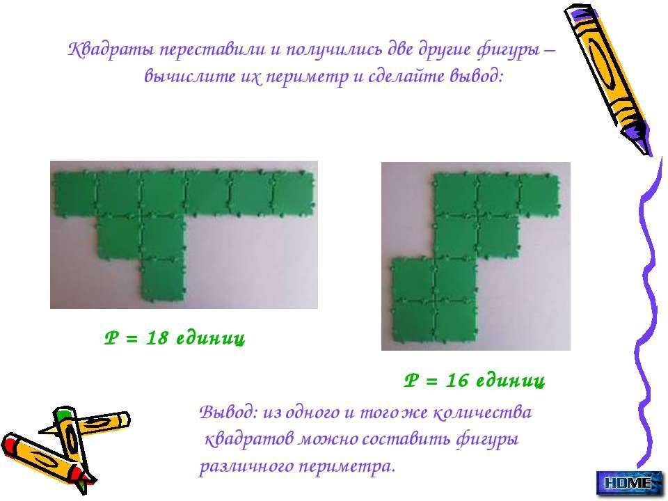 Квадраты переставили и получились две другие фигуры – вычислите их периметр и...