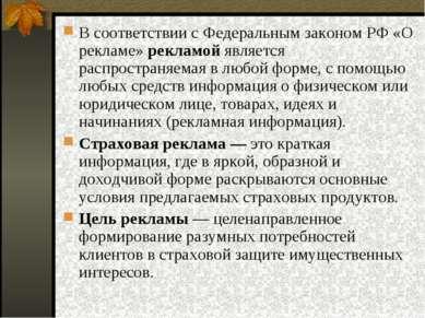 В соответствии с Федеральным законом РФ «О рекламе» рекламой является распрос...