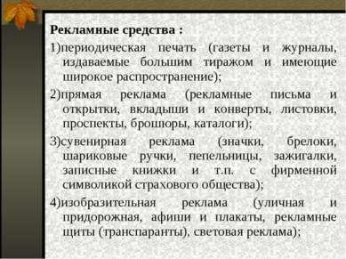 Рекламные средства : 1)периодическая печать (газеты и журналы, издаваемые бол...
