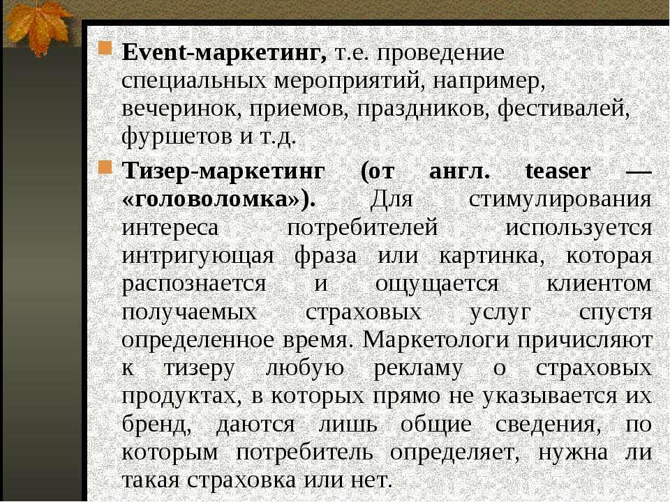Event-маркетинг, т.е. проведение специальных мероприятий, например, вечеринок...