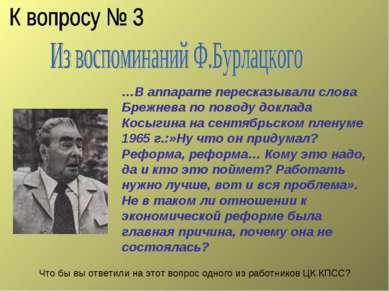 …В аппарате пересказывали слова Брежнева по поводу доклада Косыгина на сентяб...