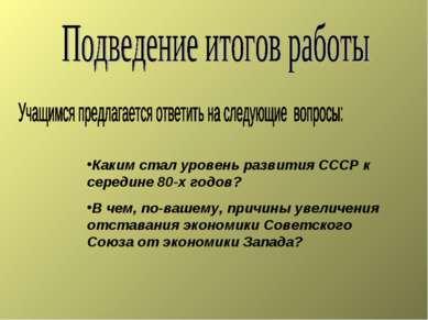 Каким стал уровень развития СССР к середине 80-х годов? В чем, по-вашему, при...