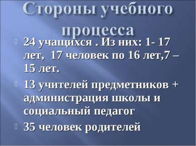 24 учащихся . Из них: 1- 17 лет, 17 человек по 16 лет,7 – 15 лет. 13 учителей...